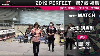 大城明香利 VS 川島淳【女子準決勝】2019 PERFECTツアー 第7戦 福島