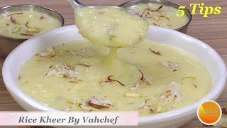 Rice Pudding - Chawal Kheer - Rice Payasam - Rice Kheer Recipe