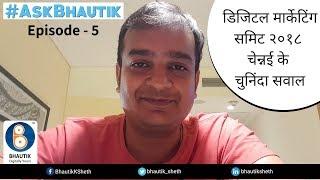 Ask Bhautik Episode 5 (Hindi) | Digital Marketing Q & A | Bhautik Sheth