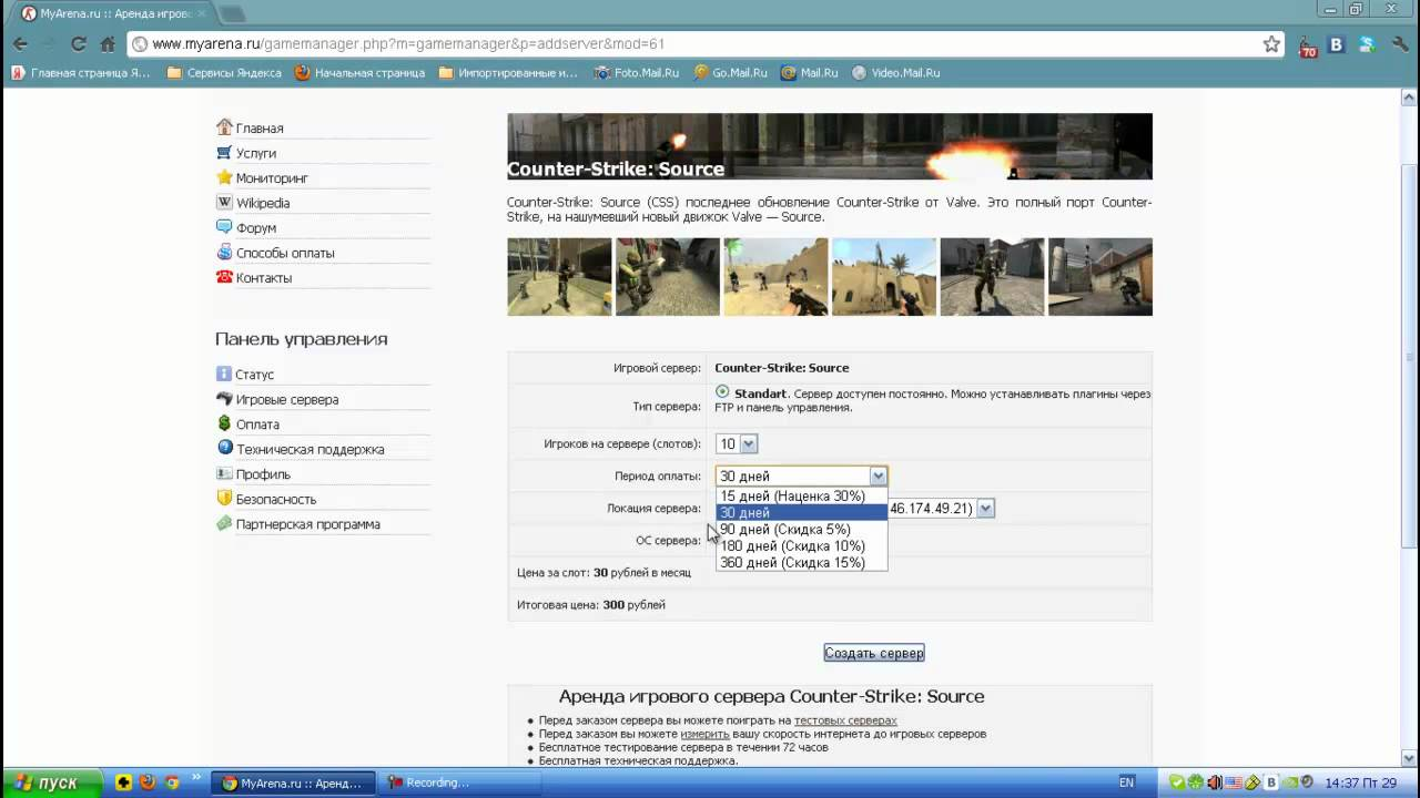 Css бесплатный хостинг серверов как сделать свой тв сайт