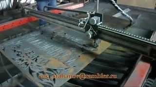 видео Плазменная резка. Обзор установок для плазменной резки. Технические советы
