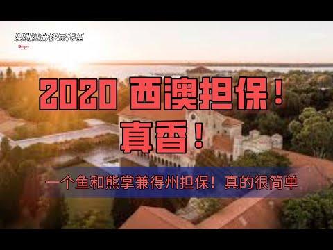 2020 西澳州担保  一个被别人忽略的移民绿洲   毕业就可以移民 会计都行哦