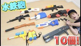 ちょっと変でカッコイイ水鉄砲10個買って遊んでみた!!