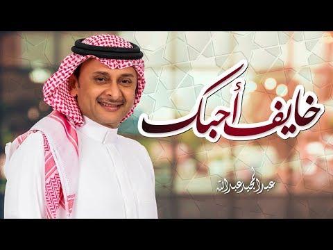 عبدالمجيد عبدالله - خايف أحبك (حصرياً) | 2018