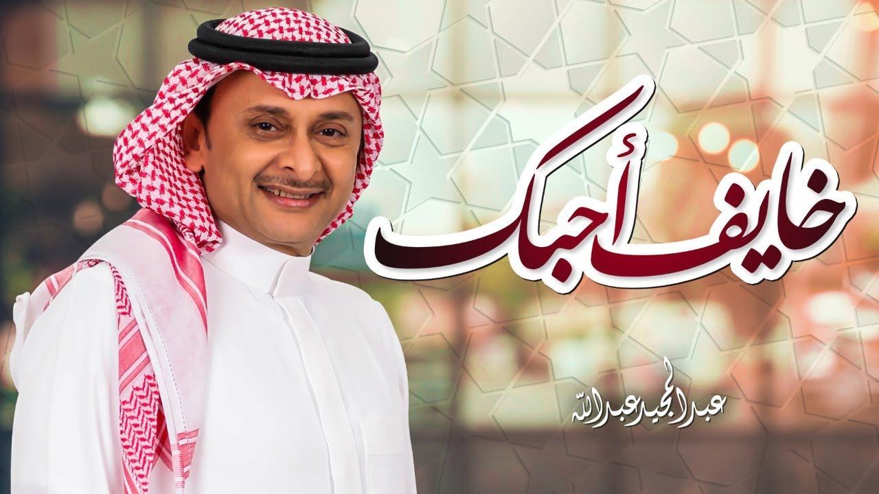 عبدالمجيد عبدالله - خايف أحبك (حصرياً) | 2018 #1