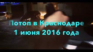 Потоп в Краснодаре 1 июня 2016 года (рэпчик внутри)