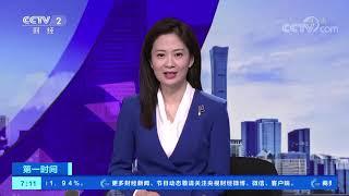 《第一时间》 20191107 1/2  CCTV财经