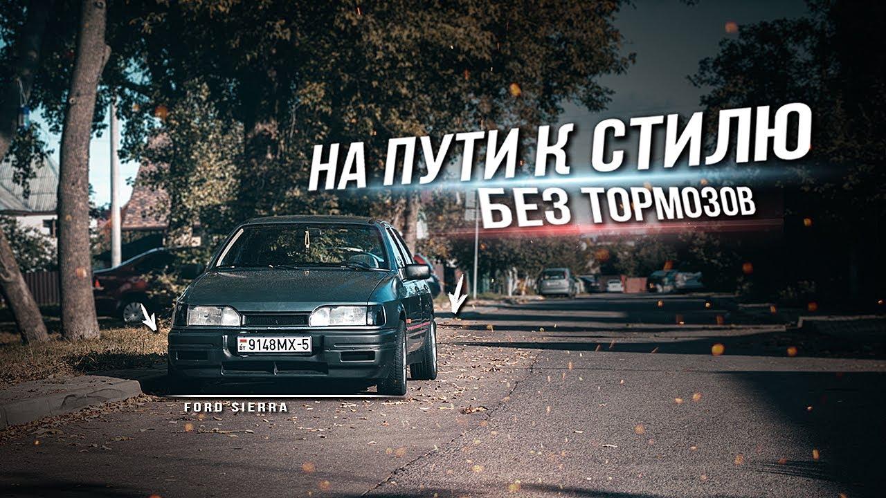 Ford Sierra - На Пути к Созданию Стиля...