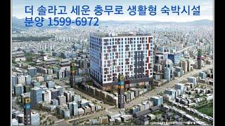더 솔라고 세운 생활형 숙박시설 분양 1599-6972