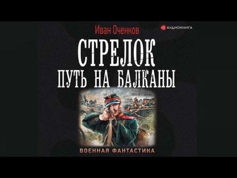 Стрелок. Путь на Балканы | Иван Оченков (аудиокнига)