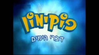 Pokémon - Openings 1-12 (Chronicles too) [Hebrew]