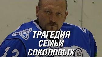 Максим Соколов: где правда в деле об убийстве жены хоккеиста?