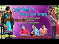 तूसे देखी न तिरछा बाल जमाडु वो ,,jaysingh dawar Super timli song Mp3