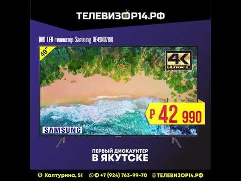 Дискаунтер телевизоров в Якутске. Низкие цены.