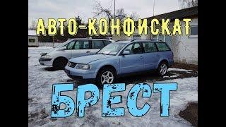ЕСТЬ ИНТЕРЕСНЫЙ VW ПАССАТ B5 25TD  АКПП 4x4. РАСПРОДАЖА конфискованных АВТО. БРЕСТ. 17.01.19.