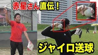 ゴールデングラブ賞6回…赤星憲広さん直伝ジャイロ送球!外野から超スライダーでバックホーム! thumbnail