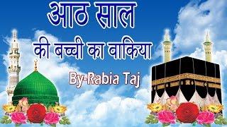 8 Saal Ki Bachi Ka Waqia By-Rabia Taj | Islamic Waqiat in Urdu | Islami Waqiat | Qawwali Muqabla