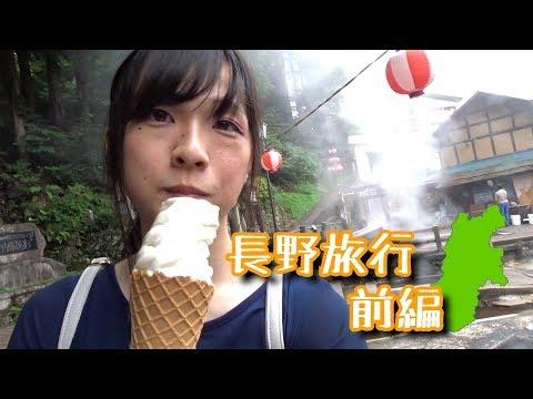 【前編】 旅行日記〜野沢温泉村〜【なじゃ】