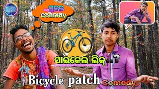 Bicycle repairing and lek problem entertainment education video  ପ୍ରକୃତରେ ଘଟଣା କ'ଣ?#bicycleproblem