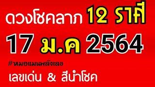 #ดูดวงโชคลาภ 12 ราศี งวดวันที่ 17 มกราคม 2564 เลขนำโชค & สีนำโชค | อ.แมน พลังเลข | #TheMagiccode |
