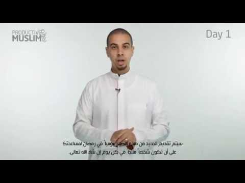 [ProductiveRamadan Online Tips]: Episode 1 - Intentionality - (with Arabic Subtitles)