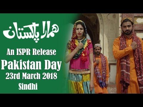 HAMARA PAKISTAN (Sindhi) | ISPR Song for Pakistan Day 2018