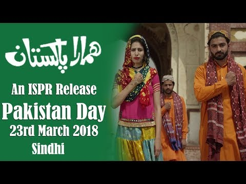 Hamara Pakistan (Sindhi) | Pakistan Day 2018 (ISPR Official Video)