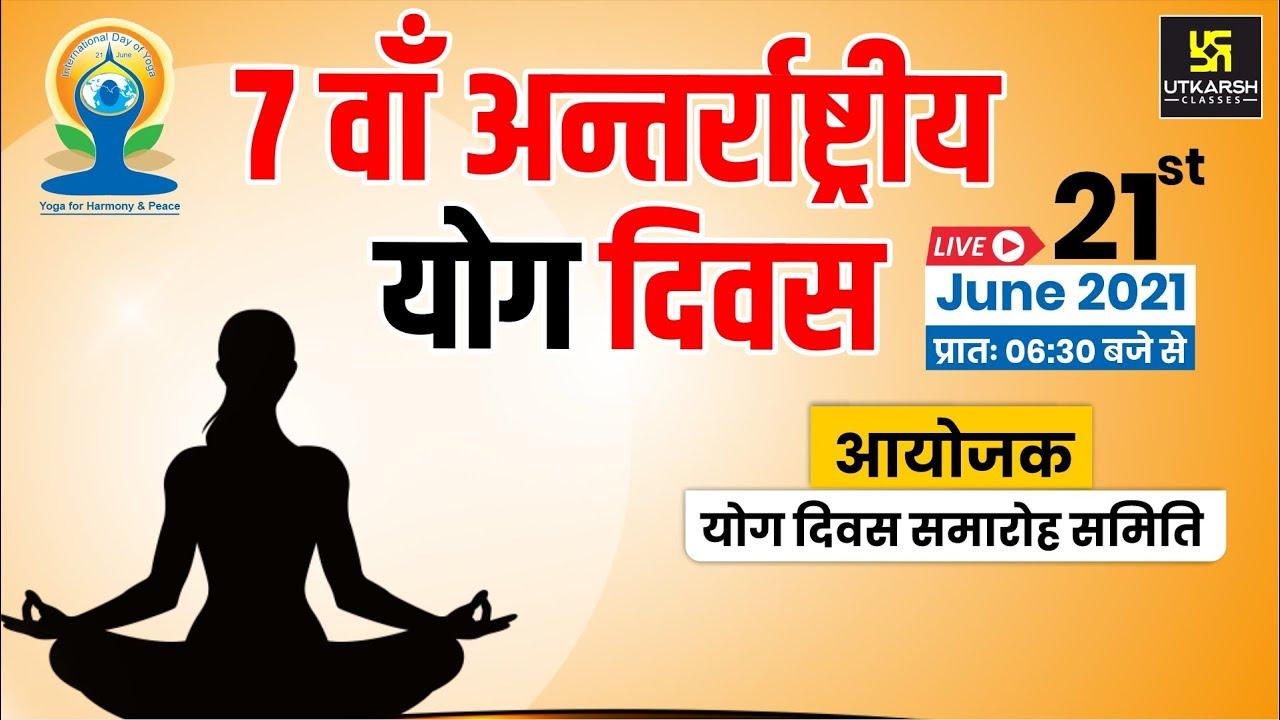 7th International Day of Yoga | अंतर्राष्ट्रीय योग दिवस 2021 | Yoga Day Special Event