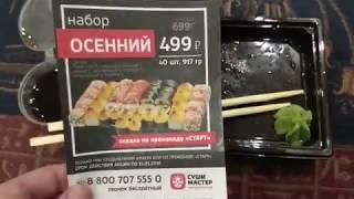 Толстый и Тонкий дегустация в Суши Мастер