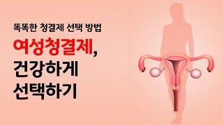 건강한 Y존 관리! 유해성분 NO '한방' 청결제!