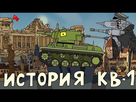 История кв 1 - Мультики про танки