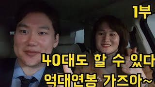 (EP.01) 영업 다마고찌, 40대 억대연봉 만들기(자기소개 편) / 영업의 모든것