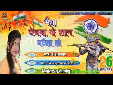 26-january-song  भैया-देसबा-के-शान-बढ़ैहा-हो  bhaiya-desba-ke-shan-badhaiha-ho  usha-yadav-hit-song