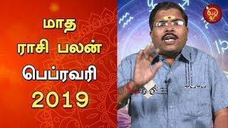 Maadha Rasi Palan (February Month) | Monthly Astrosign Predictions | Murugu Balamurugan