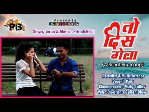 """To Dis Gela"" a new break-up song by Pritesh Bhoir 9619208564"