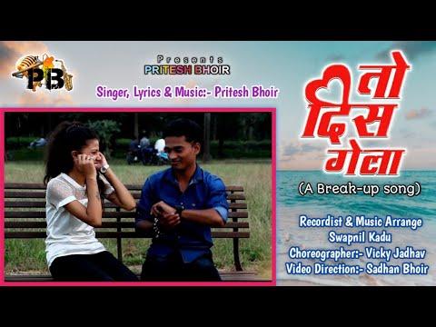 """""""To Dis Gela"""" A New Break-up Song By Pritesh Bhoir 9619208564"""