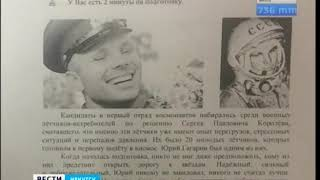 Выпуск «Вести-Иркутск» 18.01.2019 (20:44)