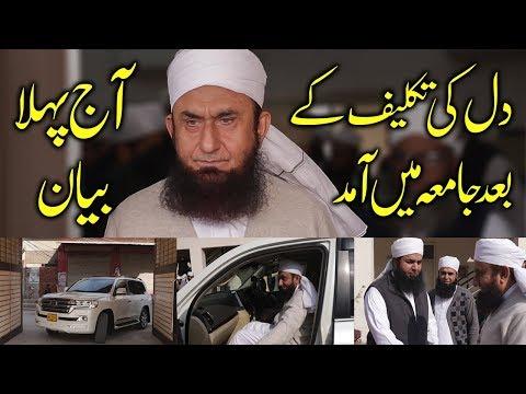 Welcome خوش آمدید | Jamia Al Hasanain | Molana Tariq Jameel 1st Bayan 19 Jan 2019 Latest Bayan