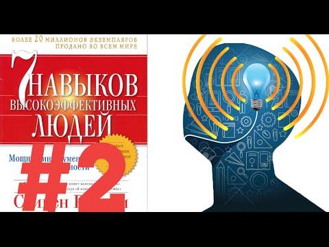 Стивен Кови - 7 навыков высокоэффективных людейиз YouTube · Длительность: 35 мин54 с  · Просмотры: более 3.000 · отправлено: 12-3-2013 · кем отправлено: Aleksey Kot.