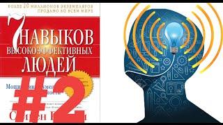 Голод Разума | Стивен Кови | 7 навыков высокоэффективных людей #2