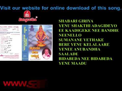 Swamiye sharanu ayyappa