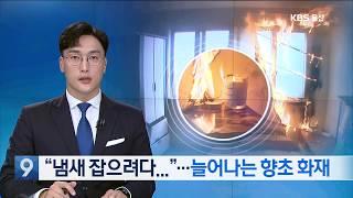 [언론 속 재난안전연구원] 늘어나는 향초화재