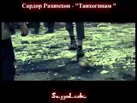 САРДОР РАХИМХОН ТАНХОГИНАМ MP3 СКАЧАТЬ БЕСПЛАТНО