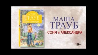 Маша Трауб «Соня и Александра»