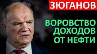 Зюганов высказал своё мнение про воровство доходов от нефти!