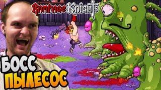 Rampage Knights кооп Прохождение ► БОСС - ПЫЛЕСОС |15|