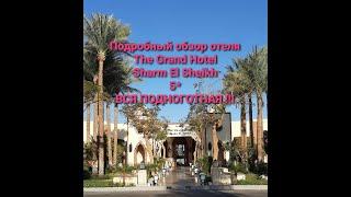 Подробный обзор отеля The Grand Hotel Sharm El Sheikh 5