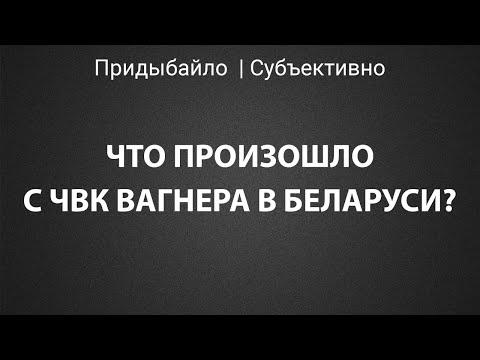 ЧВК Вагнера в Беларуси. Что это было и кому выгодно? / 29 июля | Субъективно