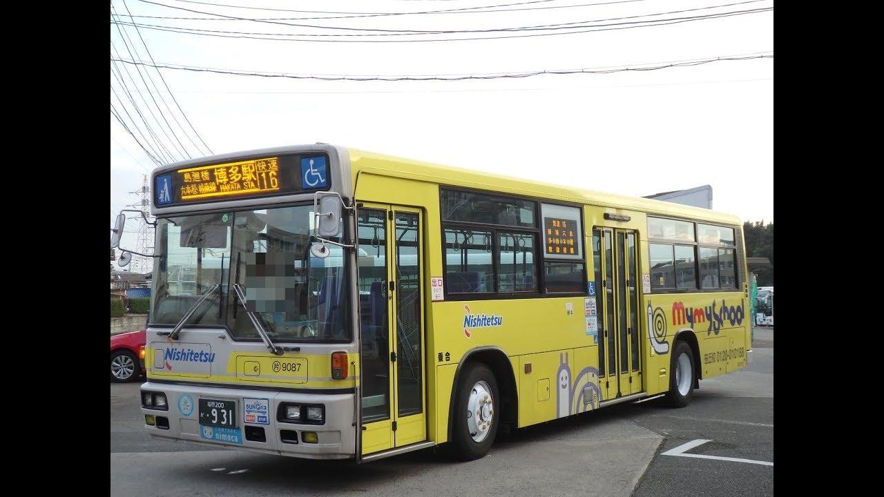 西鉄バス(片江9087:西鉄片江営業所→博多駅) - YouTube