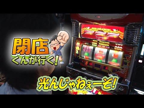 【P-martTV】閉店くんが行く!#629【パチンコ・パチスロ動画】